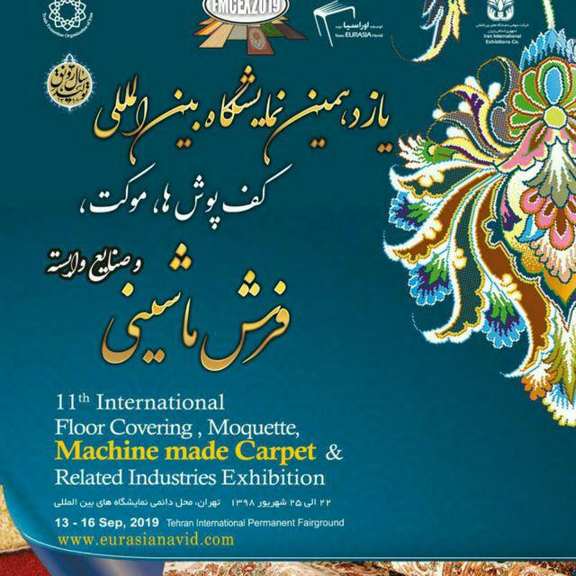 حضور پارس مش پلیمر در یازدهمین نمایشگاه بین المللی کف پوش ها،موکت،فرش ماشینی و صنایع وابسته