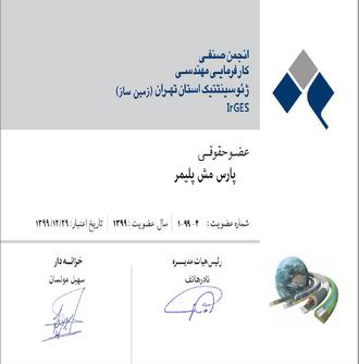 عضویت پارس مش پلیمر در انجمن صنفی کارفرمایی مهندسی ژئوسنتتیک استان تهران